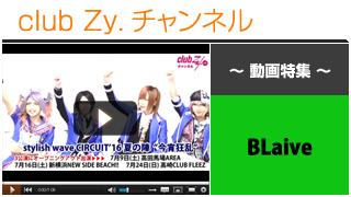 BLaive動画⑤(「stylish wave CIRCUIT '16 夏の陣 ''今宵狂乱''」意気込みコメント) #日刊ブロマガ!club Zy.チャンネル