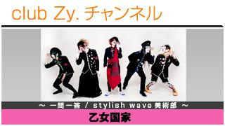 乙女国家の一問一答 / stylish wave 美術部 #日刊ブロマガ!club Zy.チャンネル