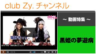 黒姫の夢遊病動画④(お互いの第一印象について) #日刊ブロマガ!club Zy.チャンネル