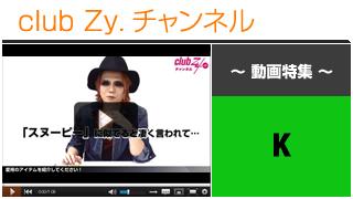 K動画①(愛用のアイテム) #日刊ブロマガ!club Zy.チャンネル