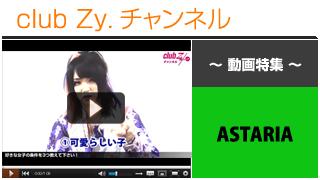 ASTARIA動画①(好きな女子の条件) #日刊ブロマガ!club Zy.チャンネル
