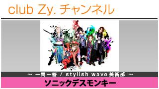 ソニックデスモンキーの一問一答 / stylish wave 美術部 #日刊ブロマガ!club Zy.チャンネル