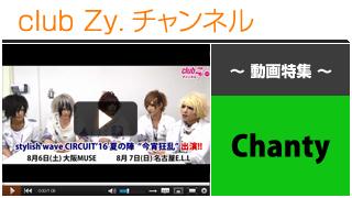Chanty動画(「stylish wave CIRCUIT '16 夏の陣 ''今宵狂乱''」意気込みコメント) #日刊ブロマガ!club Zy.チャンネル