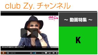 K動画②(好きな女子の条件) #日刊ブロマガ!club Zy.チャンネル