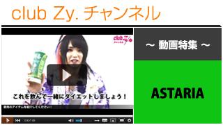 ASTARIA動画②(愛用のアイテム) #日刊ブロマガ!club Zy.チャンネル