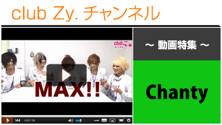 "Chanty動画(「stylish wave MAX '16 ""一撃乱舞""」意気込みコメント) #日刊ブロマガ!club Zy.チャンネル"
