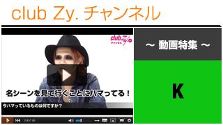 K動画④(影響を与えてくれた人) #日刊ブロマガ!club Zy.チャンネル