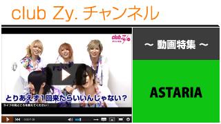 ASTARIA動画③(ASTARIAのライブの見所) #日刊ブロマガ!club Zy.チャンネル