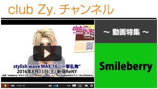 "Smileberry動画(「stylish wave MAX '16 ""一撃乱舞""」意気込みコメント) #日刊ブロマガ!club Zy.チャンネル"