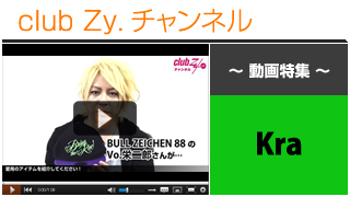 Kra動画①(愛用のアイテム) #日刊ブロマガ!club Zy.チャンネル