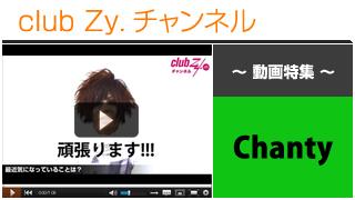 Chanty動画①(最近気になっている事) #日刊ブロマガ!club Zy.チャンネル