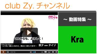 Kra動画②(ひとことリレー「いつも一緒にいるけど、実はこう思っています!」) #日刊ブロマガ!club Zy.チャンネル