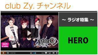 HERO音声③(好きな人が出来たら、変わること【前編】) #日刊ブロマガ!club Zy.チャンネル