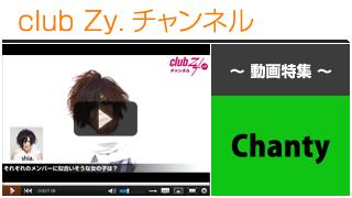 Chanty動画②(それぞれのメンバーに似合いそうな女の子) #日刊ブロマガ!club Zy.チャンネル