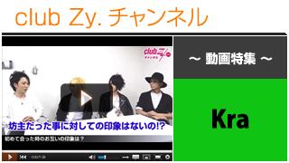 Kra動画③(はじめて会ったときのお互いの印象) #日刊ブロマガ!club Zy.チャンネル
