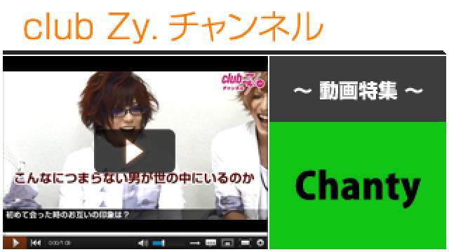 Chanty動画③(はじめて会ったときのお互いの印象) #日刊ブロマガ!club Zy.チャンネル