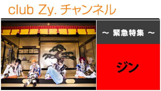 緊急特集:ジン / ロングインタビュー④、テーマ別インタビュー、フォトギャラリー #日刊ブロマガ!club Zy.チャンネル