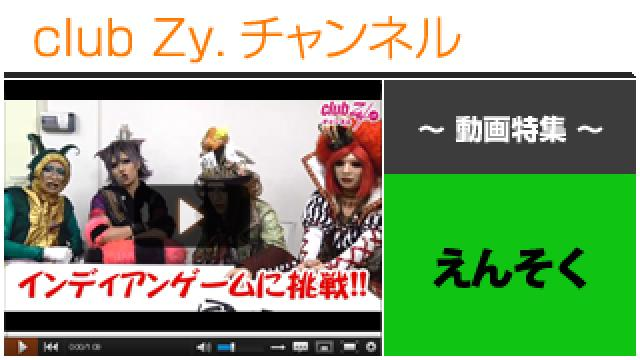 えんそく動画④(club Zy.チャンネル☆インディアンゲーム!) #日刊ブロマガ!club Zy.チャンネル