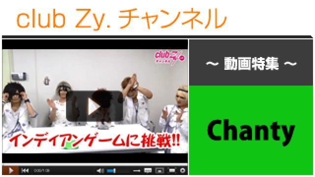 Chanty動画④(club Zy.チャンネル☆インディアンゲーム!) #日刊ブロマガ!club Zy.チャンネル