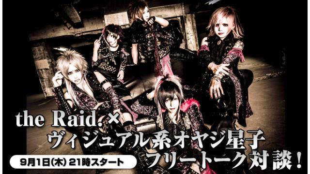 9/1(木)21:00~放送!the Raid. ニコ生電話コーナー 応募用キーワード発表!