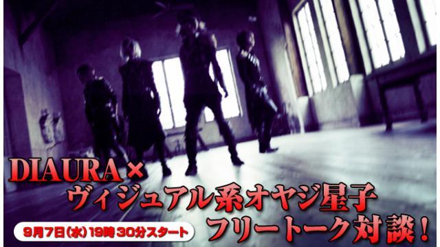 9/7(水)19:30~放送!DIAURA ニコ生電話コーナー 応募用キーワード発表!