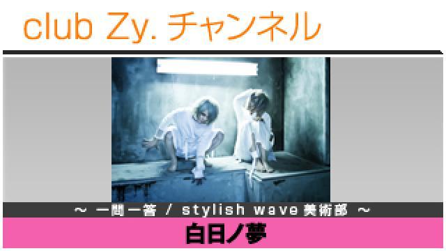 白日ノ夢の一問一答 / stylish wave 美術部 #日刊ブロマガ!club Zy.チャンネル