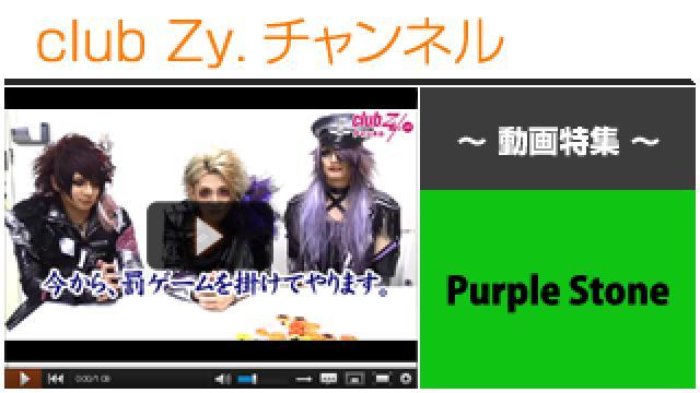 """Purple Stone動画④(""""にこ(^o^)せんべいの塔""""に挑戦!) #日刊ブロマガ!club Zy.チャンネル"""