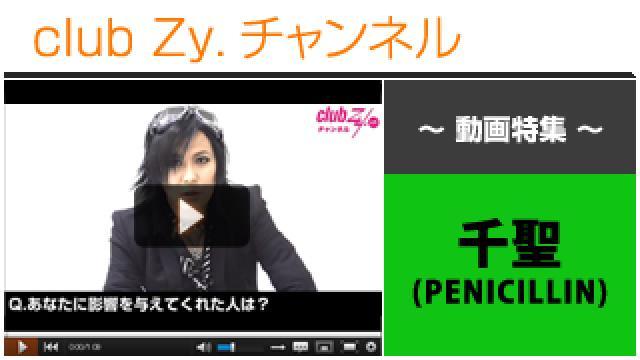 千聖(PENICILLIN,Crack6)動画①(影響を与えてくれた人) #日刊ブロマガ!club Zy.チャンネル