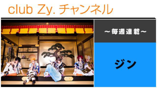 ジン 大蛇の連載 #日刊ブロマガ!club Zy.チャンネル