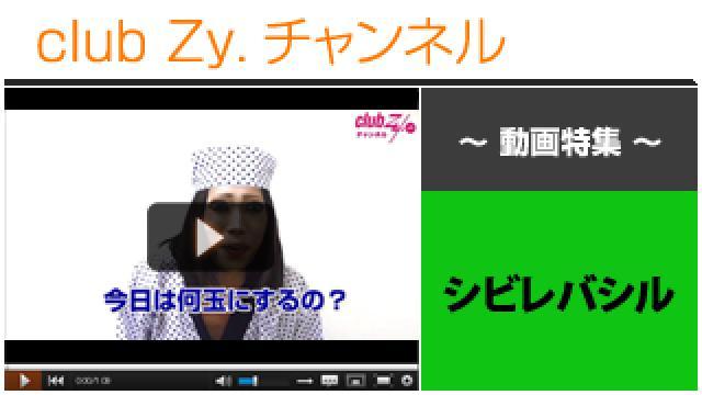 シビレバシル動画①(それぞれのメンバーに似合いそうな女の子) #日刊ブロマガ!club Zy.チャンネル