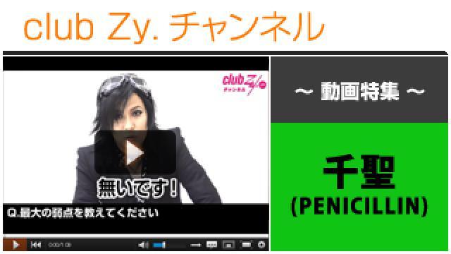 千聖(PENICILLIN,Crack6)動画②(ご自身の最大の弱点を教えてください) #日刊ブロマガ!club Zy.チャンネル