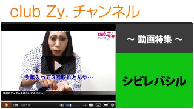 シビレバシル動画②(愛用のアイテム) #日刊ブロマガ!club Zy.チャンネル
