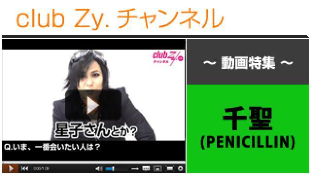 千聖(PENICILLIN,Crack6)動画③(いま、一番会いたい人) #日刊ブロマガ!club Zy.チャンネル