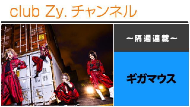 ギガマウスの連載「いざ合戦じゃ!!!!」 #日刊ブロマガ!club Zy.チャンネル
