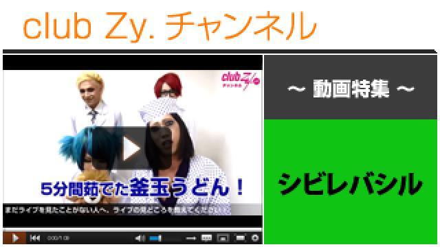 シビレバシル動画③(ライブの見所) #日刊ブロマガ!club Zy.チャンネル