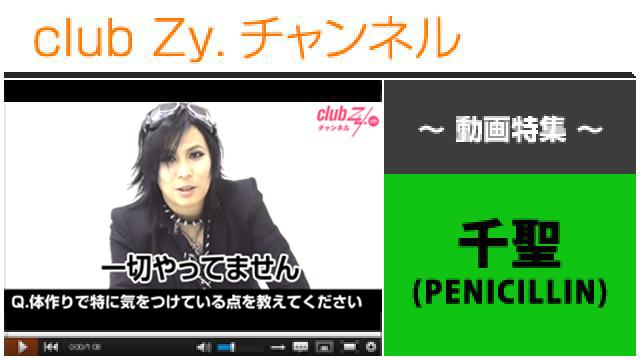 千聖(PENICILLIN,Crack6)動画④(体作りで特に気をつける点を教えてください) #日刊ブロマガ!club Zy.チャンネル