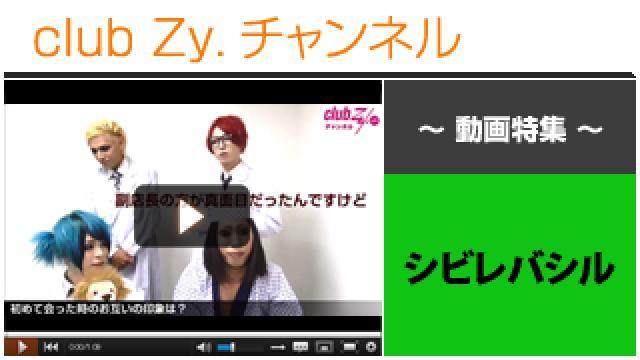 シビレバシル動画④(はじめて会ったときのお互いの印象) #日刊ブロマガ!club Zy.チャンネル
