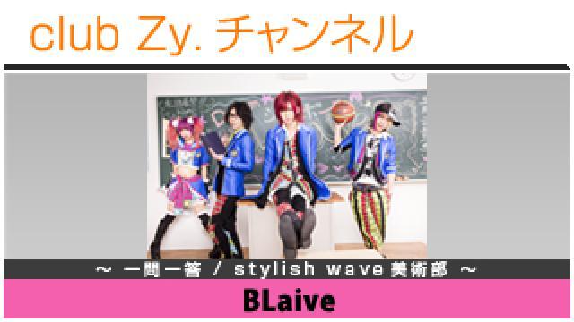 BLaiveの一問一答 / stylish wave 美術部 #日刊ブロマガ!club Zy.チャンネル