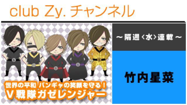 ガゼットの4コマ漫画「V戦隊ガゼレンジャー」【第1回目】 #日刊ブロマガ!club Zy.チャンネル