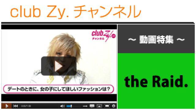 the Raid.動画①(デートのときに、女の子にしてほしいファッション) #日刊ブロマガ!club Zy.チャンネル