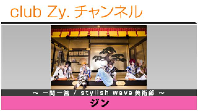 ジンの一問一答 / stylish wave 美術部 #日刊ブロマガ!club Zy.チャンネル
