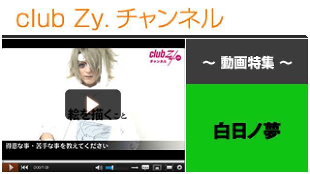 白日ノ夢×黒姫の夢遊病動画④(得意なこと、苦手なこと) #日刊ブロマガ!club Zy.チャンネル