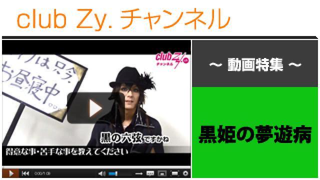 白日ノ夢×黒姫の夢遊病動画⑤(得意なこと、苦手なこと) #日刊ブロマガ!club Zy.チャンネル