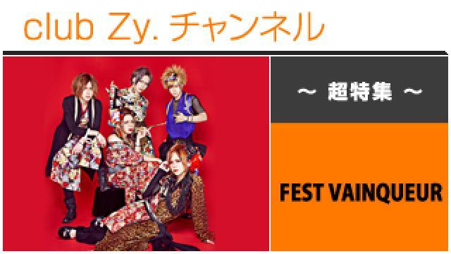 超特集:FEST VAINQUEUR / ロングインタビュー④、テーマ別インタビュー #日刊ブロマガ!club Zy.チャンネル