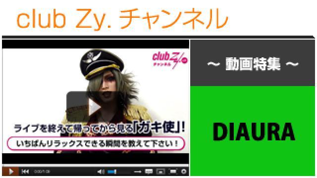 DIAURA動画①(いちばんリラックスできる瞬間) #日刊ブロマガ!club Zy.チャンネル