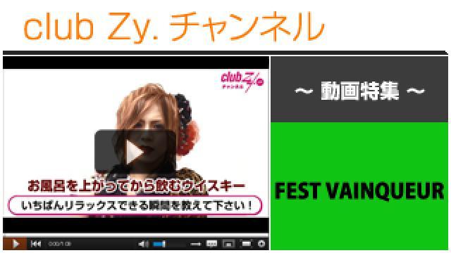 FEST VAINQUEUR動画①(いちばんリラックスできる瞬間) #日刊ブロマガ!club Zy.チャンネル