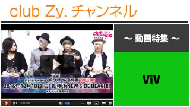 ViV動画①(それぞれのメンバーに似合いそうな女の子、12/18 新横浜NEW SIDE BEACH!! 「stylish wave CIRCUIT'16 冬将軍」出演!スペシャルメッセージ) #日刊ブロマガ!club Zy.チャンネル