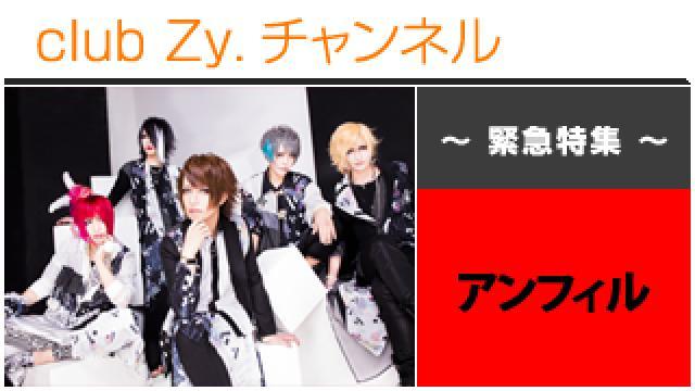 緊急特集:アンフィル / ロングインタビュー④、テーマ別インタビュー #日刊ブロマガ!club Zy.チャンネル