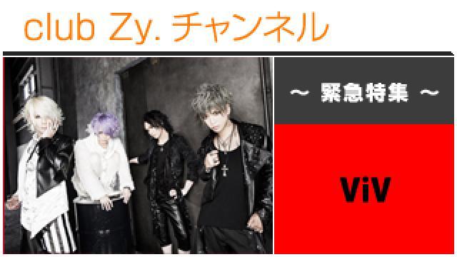 緊急特集:ViV / ロングインタビュー④、テーマ別インタビュー #日刊ブロマガ!club Zy.チャンネル