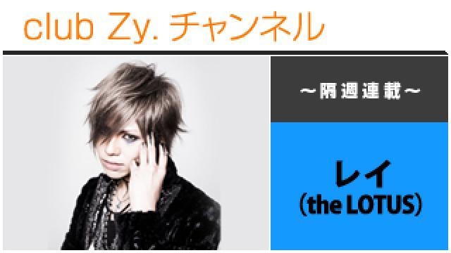 the LOTUS レイの連載 #日刊ブロマガ!club Zy.チャンネル